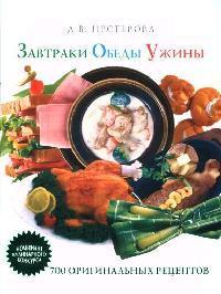 Завтраки Обеды Ужины 700 оригинальных рецептов