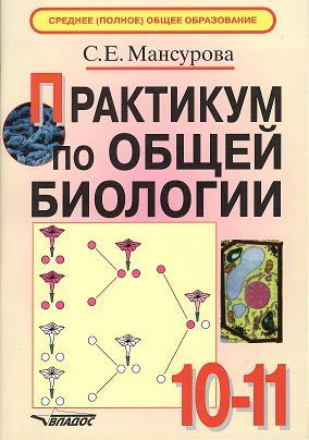 Практикум по общей биологии. 10-11 класс