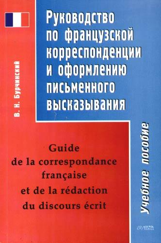 Рук-во по франц. корреспонденции и оформлению письменного высказывания
