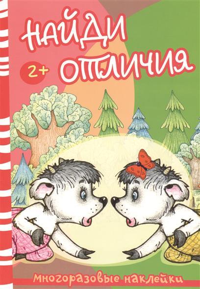 Савушкин С. (ред.) Найди отличия. Волк и козлята. Многоразовые наклейки краснушкина е ред волк и козлята