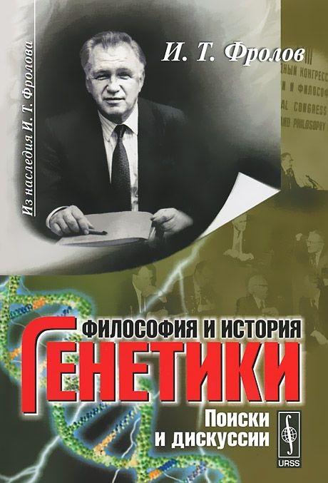 Фролов И.: Философия и история генетики. Поиск и дискуссии
