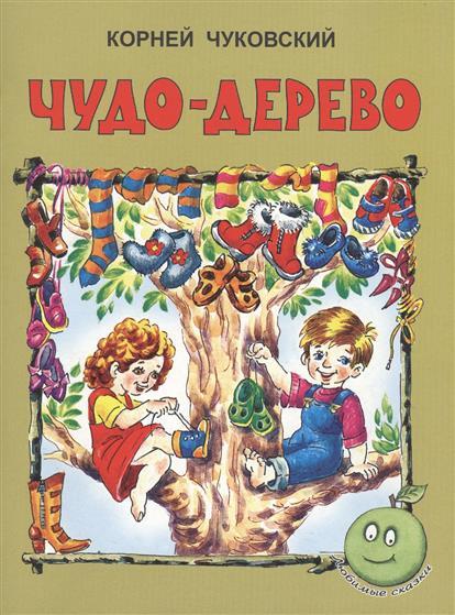 Чуковский К. Чудо-дерево ISBN: 9785947070705 чуковский к и чудо дерево