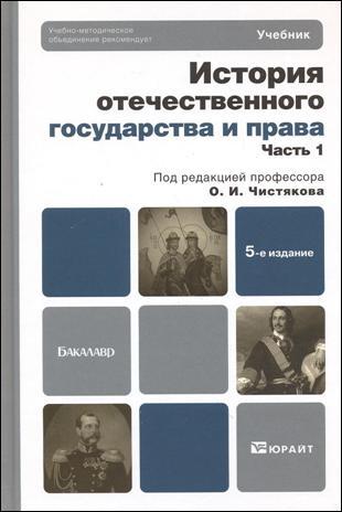 История отечественного гос. и права т.1/2тт