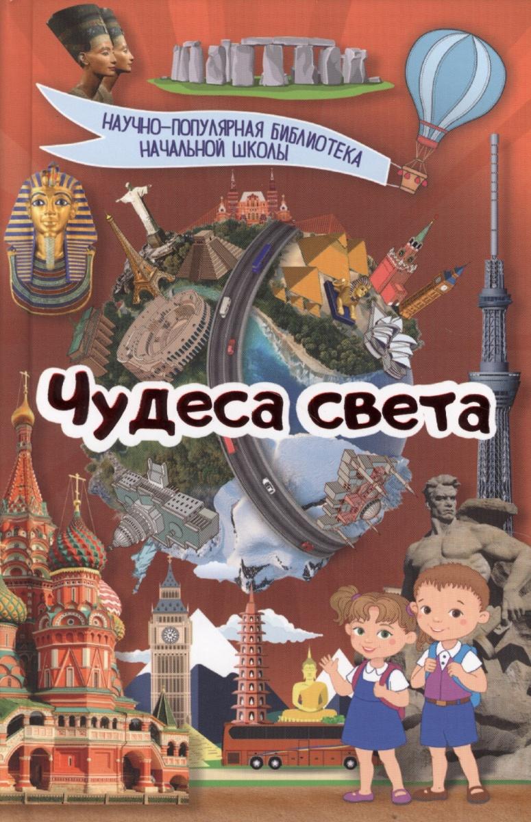 Хомич Е. Чудеса света чудеса света dvd