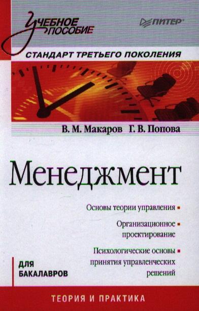Макаров В., Попова Г. Менеджмент. Для бакалавров