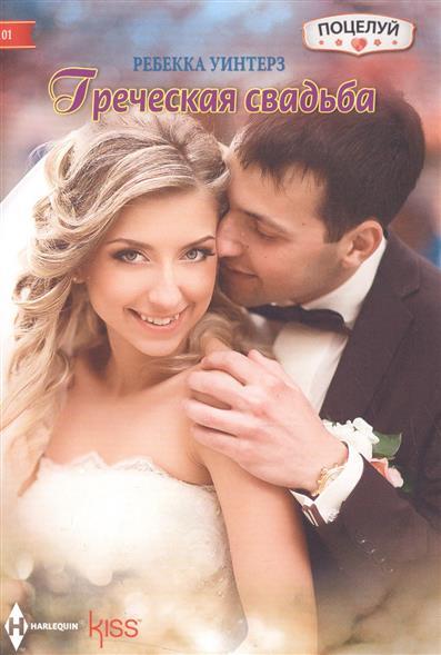 Уинтерз Р. Греческая свадьба греческая трагедия