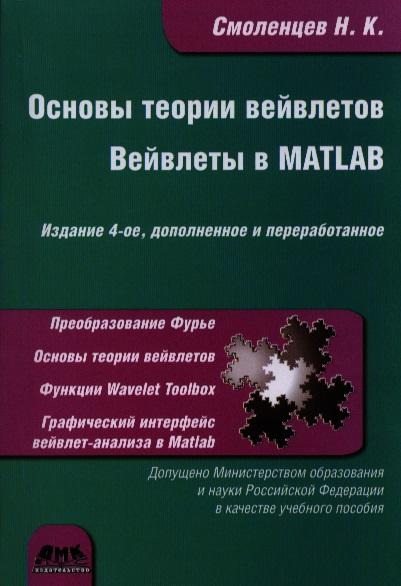 Основы теории вейвлетов. Вейвлеты в MATLAB. Издание 4-ое, дополненное и переработанное