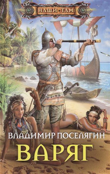 Поселягин В. Варяг