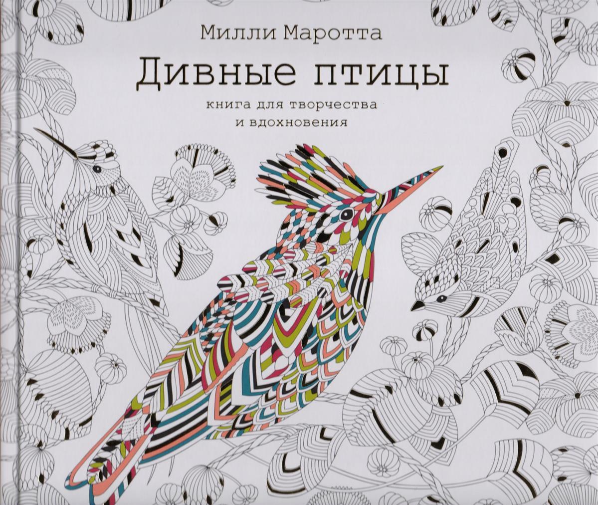 Маротта М. Дивные птицы. Книга для творчества и вдохновения цена 2017