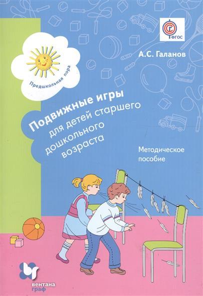 Подвижные игры для детей старшего дошкольного возраста. Методическое пособие для воспитателя (ФГОС)