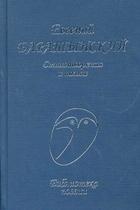 Баратынский Стихотворения и поэмы