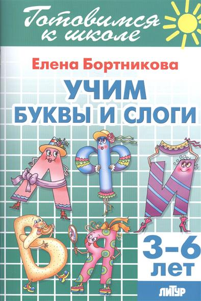 все цены на Бортникова Е. Учим буквы и слоги. 3-6 лет онлайн