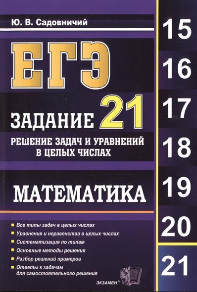 ЕГЭ. Математика. Задание 21. Решение задач и уравнений в целых числах. Все типы задач в целых числах. Уравнения и неравенства в целых числах. Систематизация по типам. Основные методы решения. Разбор решений примеров. Ответы к задачам…