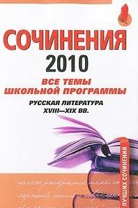 Сочинения 2010 Все темы шк. программы Рус. лит. 18-19 вв.