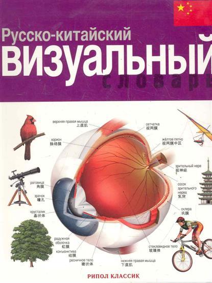 Корбей Ж.-К., Аршамбо А. Русско-китайский визуальный словарь