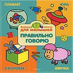 Веселые занятия для малышей Правильно говорю