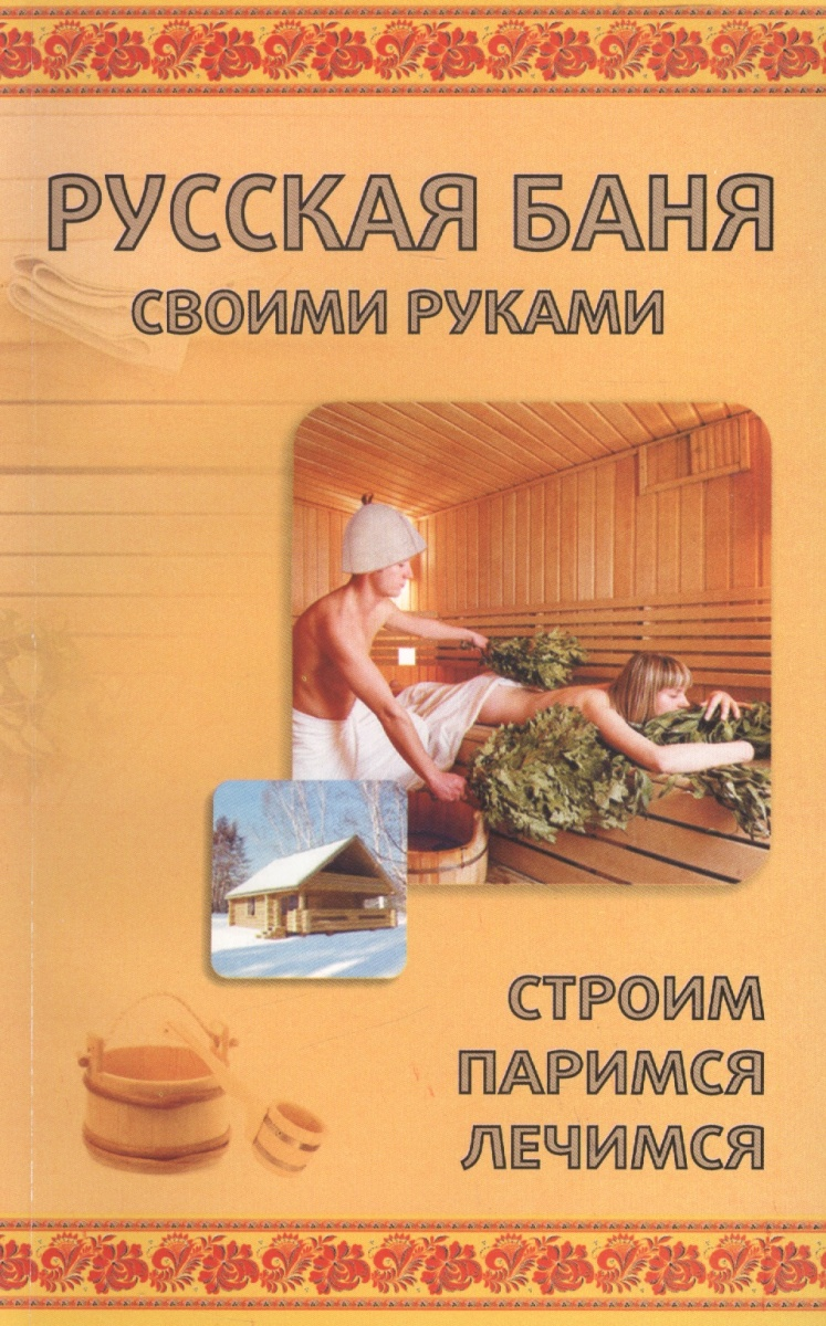 Дорофеев С. Баня своими руками