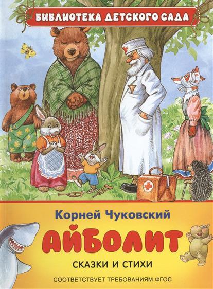 Чуковский К. Айболит. Сказки и стихи к и чуковский бармалей