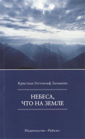 Зальцманн К. Небеса, что на Земле