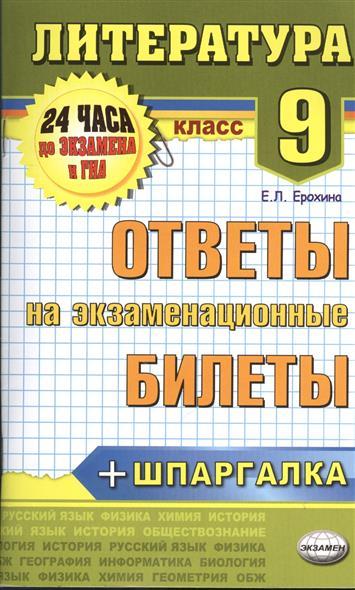 Литература. 9 класс. Ответы на экзаменационные билеты. Шпаргалки к билетам