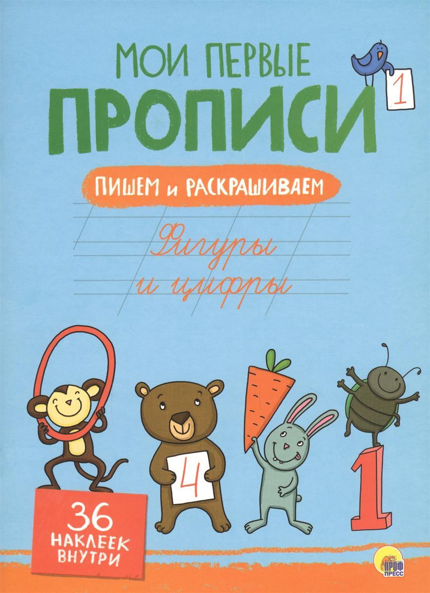 Дюжикова А. (ред.) Фигуры и цифры