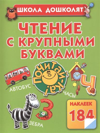 Жукова О. Чтение с крупными буквами жукова олеся станиславовна первая книга для чтения с крупными буквами и наклейками