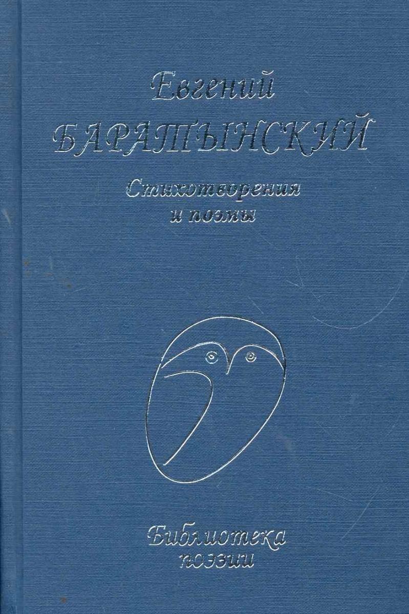 Баратынский Е. Баратынский Стихотворения и поэмы евтушенко е не умею прощаться стихотворения поэмы