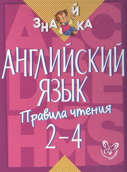 Селиванова М. Английский язык. Правила чтения. 2-4 классы селиванова м фонетика английского языка 2 4 классы isbn 9785407007388