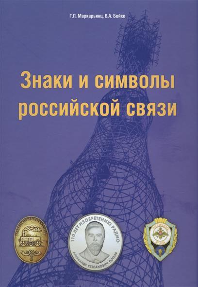 Знаки и символы российской связи