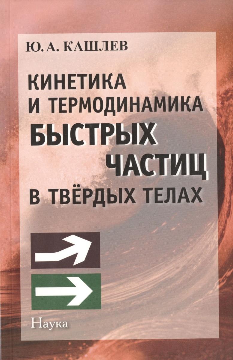 Кашлев Ю. Кинетика и термодинамика быстрых частиц в твердых телах