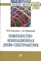 Поверхностно-ионизационная дрейф-спектрометрия: Монография