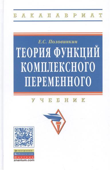Половинкин Е. Теория функций комплексного переменного. Учебник привалов и и введение в теорию функций комплексного переменного учебник для вузов