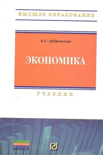 Дубровская Е.: Экономика Учебник