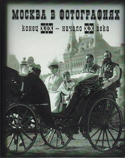Москва в фотографиях: конец XIX - начало XX века
