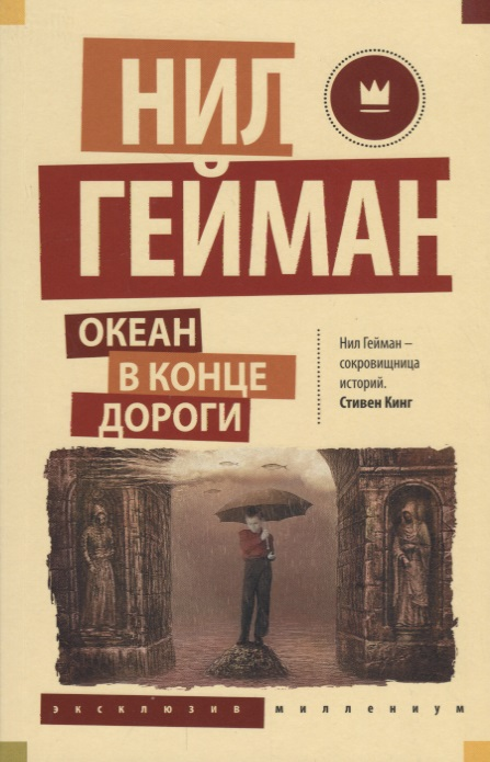 все цены на Гейман Н. Океан в конце дороги ISBN: 9785171075057 онлайн