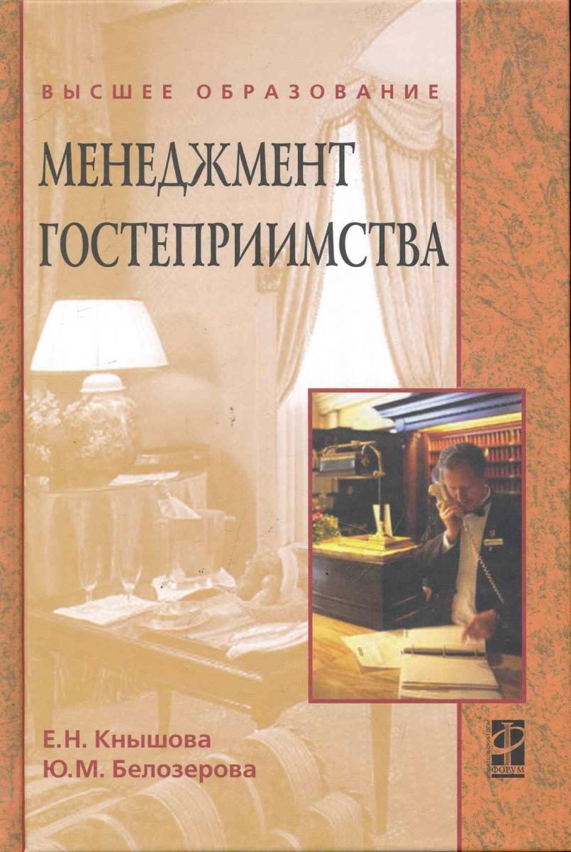 Кнышова Е., Белозерова Ю. Менеджмент гостеприимства Учеб. пос.