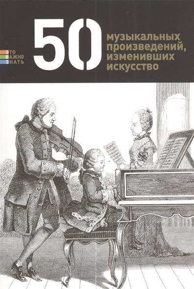 50 музыкальных произведений, изменивших искусство