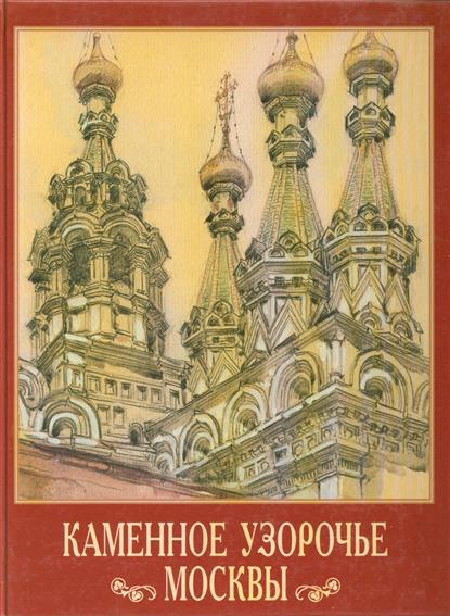 Каменное узорочье Москвы