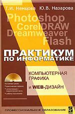 Немцова Т. Компьютерная графика и Web-дизайн Практикум
