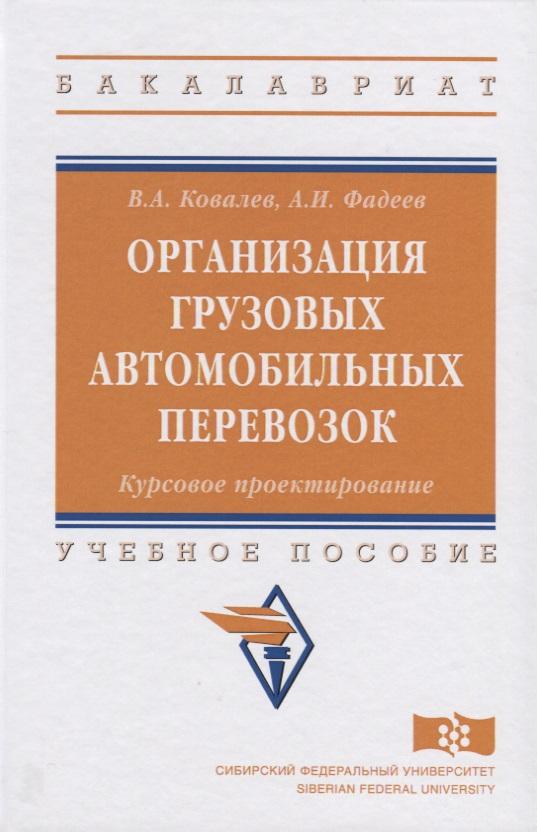 Ковалев В., Фадеев А. Организация грузовых автомобильных перевозок. Курсовое проектирование. Учебное пособие