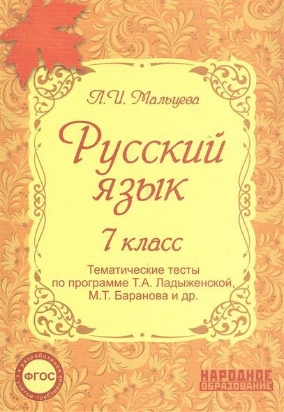 Тесты класс языку по 6 по программе тематические ладыженской русскому
