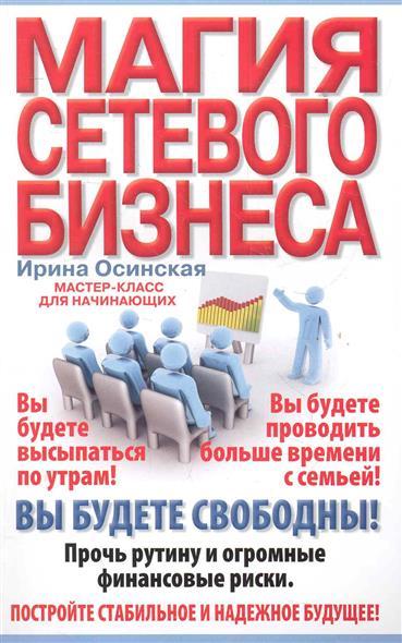 Осинская И. Магия сетевого бизнеса Мастер-класс для начинающих сергей москвин мастер класс для диверсанта