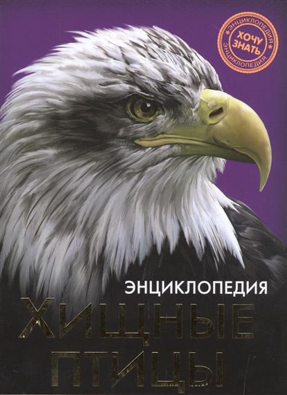 Альникин А. (ред.) Хищные птицы. Энциклопедия