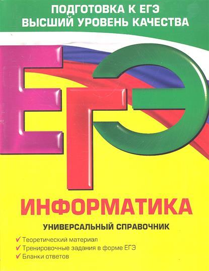 ЕГЭ Информатика Универс. справочник