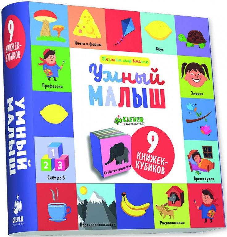 Уткина О. Умный малыш. 9 книжек-кубиков