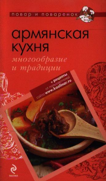 Армянская кухня Многообразие и традиции