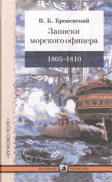 Броневский В. Записки морского офицера.1805-1810