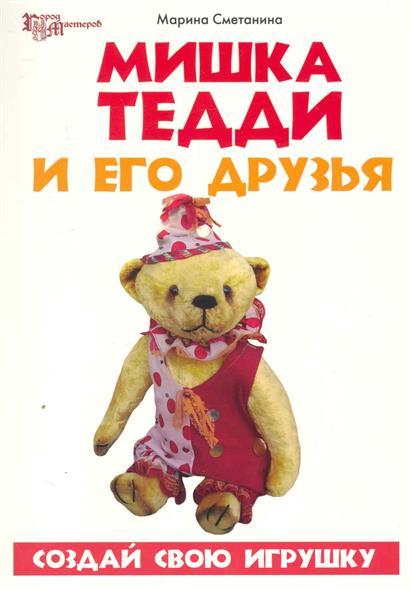 Мишка Тедди и его друзья Создай свою игрушку