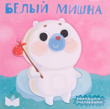 Романова М. Белый мишка романова мария белый мишка