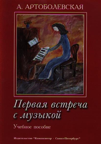Артоболевская А. Первая встреча с музыкой Учеб. пос. стремянка nika сп8
